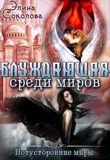 """Книга. """"Блуждающая среди миров"""" читать онлайн"""