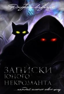"""Книга """"Записки юного некроманта"""" читать онлайн"""
