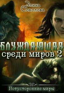 """Книга. """"Блуждающая среди миров-2"""" читать онлайн"""