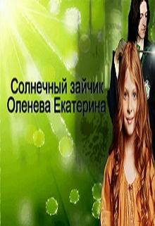 """Книга """"Солнечный Зайчик #1"""" читать онлайн"""