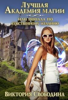 """Книга """"Лучшая академия магии, или Попала по собственному желанию"""" читать онлайн"""