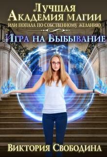 """Книга """"Лучшая академия магии, или Попала по собственному желанию 2"""" читать онлайн"""