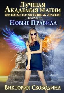 """Книга """"Лучшая академия магии, или Попала по собственному желанию 3"""" читать онлайн"""