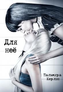 """Книга """"Для неё"""" читать онлайн"""