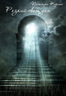 "Книга ""Резкий свет дня"" читать онлайн"