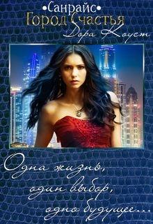"""Книга """"Город Счастья."""" читать онлайн"""