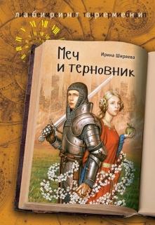 """Книга """"Меч и терновник (подлинная история Тристана и Изольды)"""" читать онлайн"""