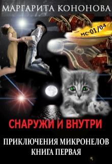 """Книга """"Снаружи и внутри. Приключения микронелов. Книга первая"""" читать онлайн"""