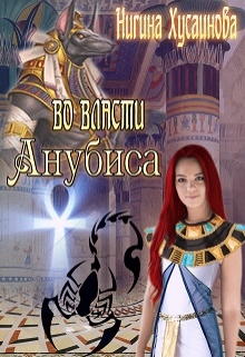 "Книга ""Во власти Анубиса"" читать онлайн"