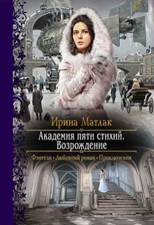 """Книга """"Академия пяти стихий. Возрождение"""" читать онлайн"""