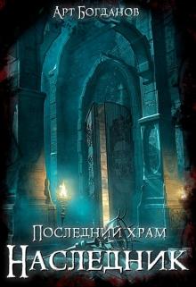 """Книга """"Последний храм. Наследник."""" читать онлайн"""