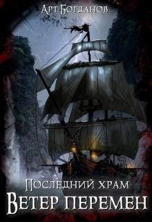 "Книга ""Последний храм 2. Ветер перемен."" читать онлайн"