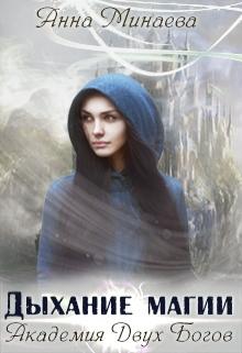 """Книга """"Дыхание магии"""" читать онлайн"""