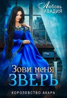 """Книга. """"Королевство Акара. Зови меня Зверь"""" читать онлайн"""