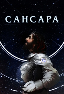 "Книга ""Сансара"" читать онлайн"
