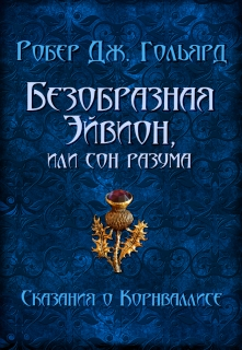 """Книга """"Безобразная Эйвион, или сон разума"""" читать онлайн"""