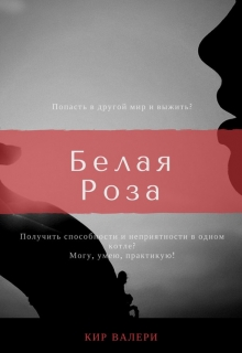 "Книга ""Белая Роза"" читать онлайн"