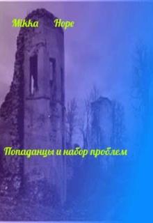 """Книга """"Попаданцы и набор проблем """" читать онлайн"""