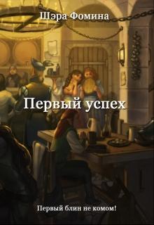 """Книга """"Первый успех"""" читать онлайн"""