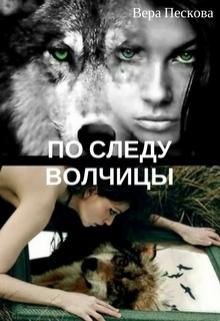 """Книга """"По следу волчицы"""" читать онлайн"""