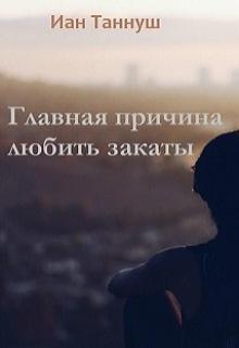 """Книга """"Главная причина любить закаты"""" читать онлайн"""