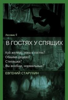 Скачать торрент лесовик 4. В гостях у спящих (2018). Скачивание.