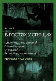 "Книга ""Лесовик-4"" читать онлайн"