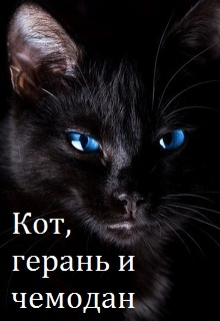 """Книга """"Кот, герань и чемодан"""" читать онлайн"""