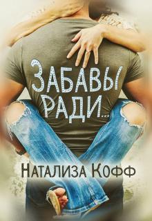 """Книга """"Забавы ради... """" читать онлайн"""