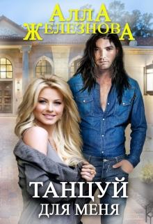 "Книга ""Танцуй для меня"" читать онлайн"