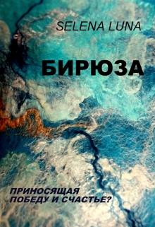 """Книга """"Бирюза. """" читать онлайн"""