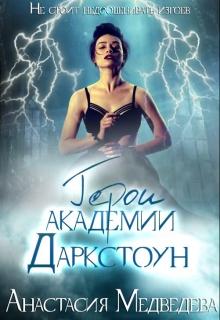 """Книга """"Герои академии Даркстоун"""" читать онлайн"""