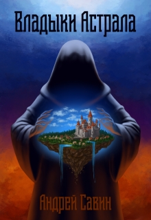 """Книга """"Владыки Астрала"""" читать онлайн"""