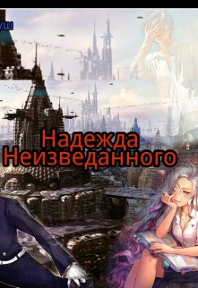 "Книга ""Надежда Неизведанного"" читать онлайн"