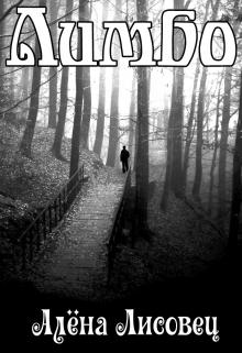 "Книга ""Лимбо"" читать онлайн"