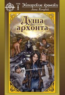 """Книга """"Душа архонта"""" читать онлайн"""