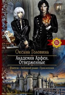 """Книга. """"Академия Арфен. Отверженные"""" читать онлайн"""