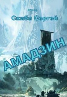 """Книга """"Амадзин"""" читать онлайн"""