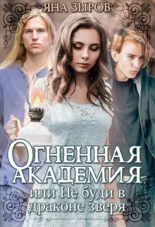 """Книга. """"Огненная академия, или Не буди в драконе зверя"""" читать онлайн"""