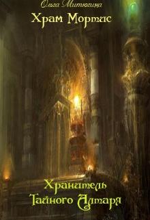 """Книга """"Храм Мортис-1: Хранитель Тайного Алтаря"""" читать онлайн"""