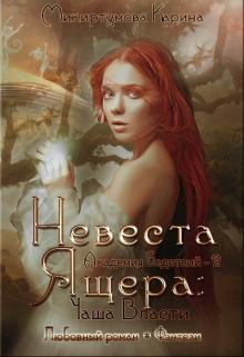 """Книга """"Невеста Ящера: Чаша власти"""" читать онлайн"""