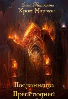 "Книга ""Храм Мортис-2: Посланница Преисподней"" читать онлайн"