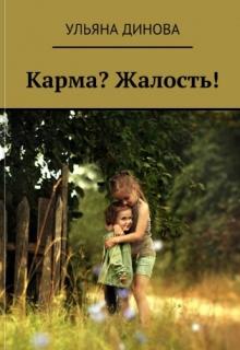 """Книга """"Карма? Жалость!"""" читать онлайн"""