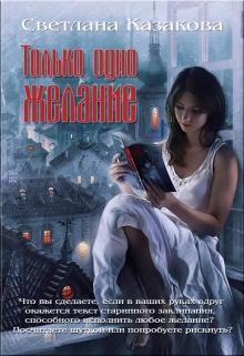"""Книга """"Только одно желание"""" читать онлайн"""