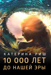 """Книга """"Десять тысяч лет до нашей эры #2"""" читать онлайн"""