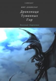 """Книга """"Драконица Туманных Гор"""" читать онлайн"""