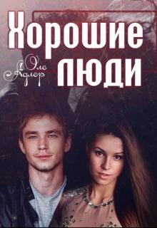 """Книга """"Хорошие люди"""" читать онлайн"""