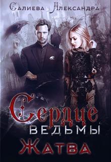 """Книга. """"Сердце Ведьмы. Жатва"""" читать онлайн"""
