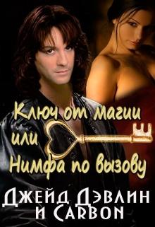 "Книга ""Ключ от магии или нимфа по вызову"" читать онлайн"