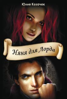 """Книга """"Няня для Лорда"""" читать онлайн"""